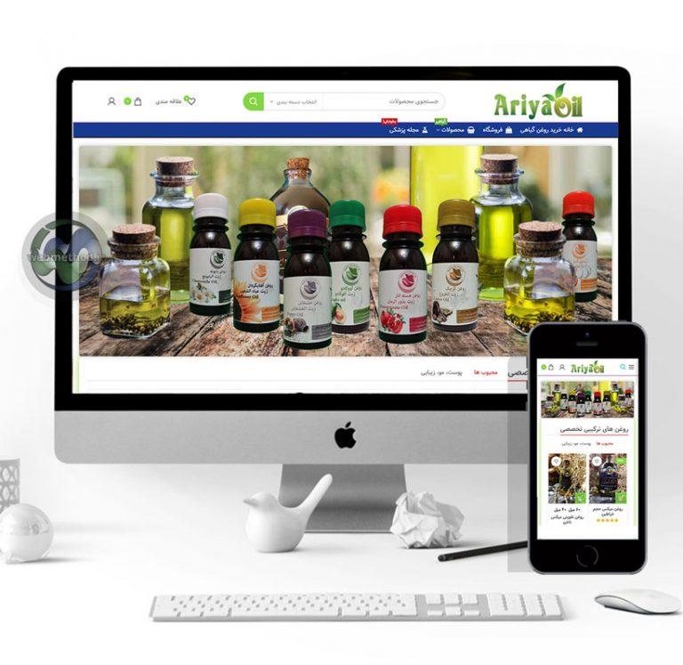 تصویر پروژه طراحی سایت فروشگاه اریا اویل