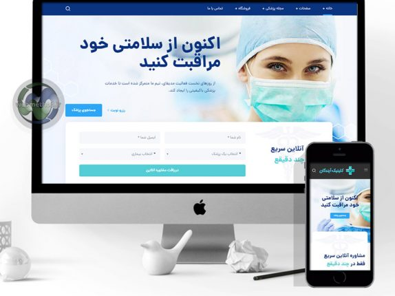 AyandeganClinic-site-design-demo
