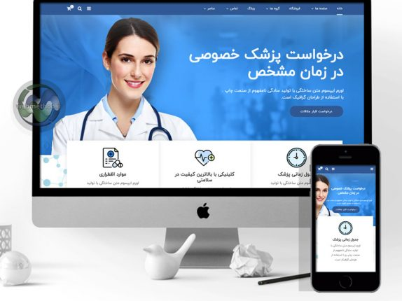 medical-website-design